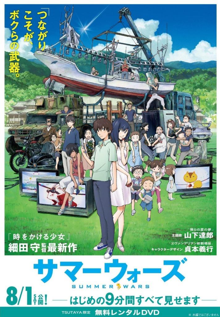 summer wars affiche dvd