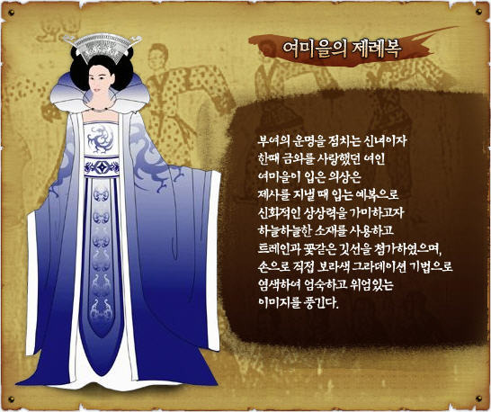 costume01