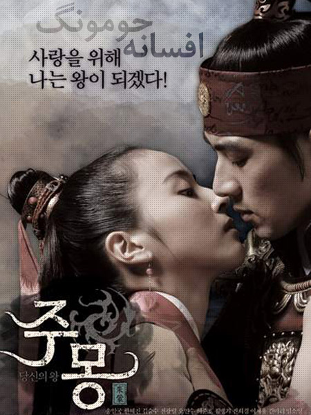 So Seo-no dans les bras de Jumong