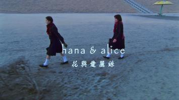 hana-and-alice